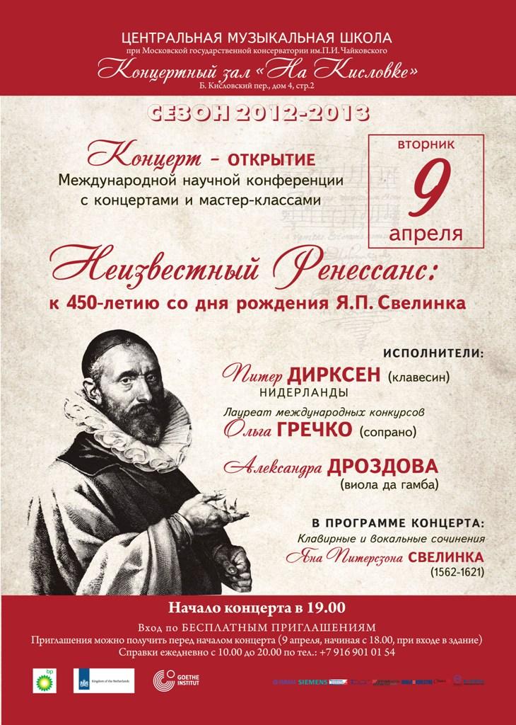Sweelinck_A1_for print_ТОЧНАЯ