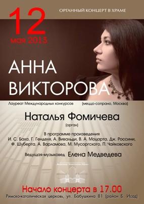 В-Римско-католической-церкви-оперная-певица-Анна-Викторова-даст-концерт