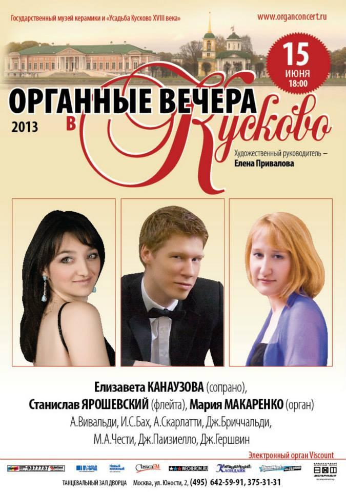 афиша-кусково2013