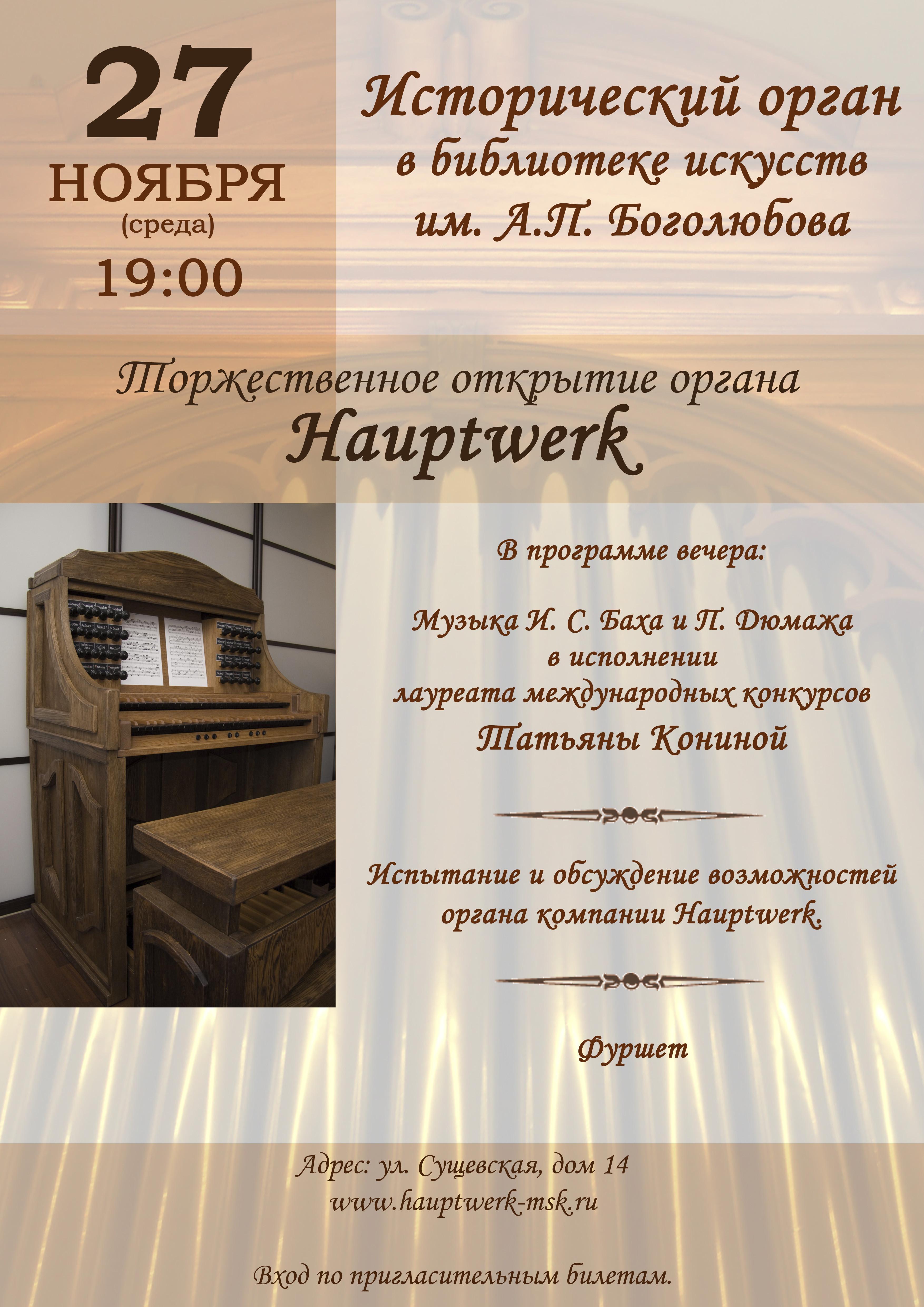 Афиша_Открытие27112013