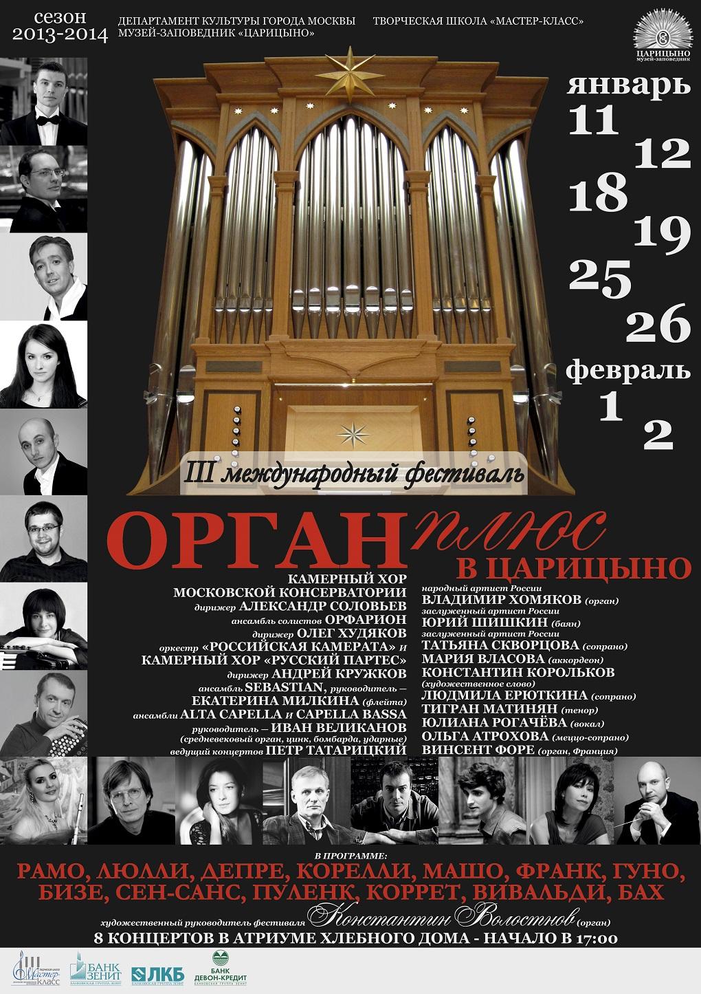 11_01_2014_organplus