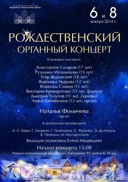 organnyy_koncert_no_5