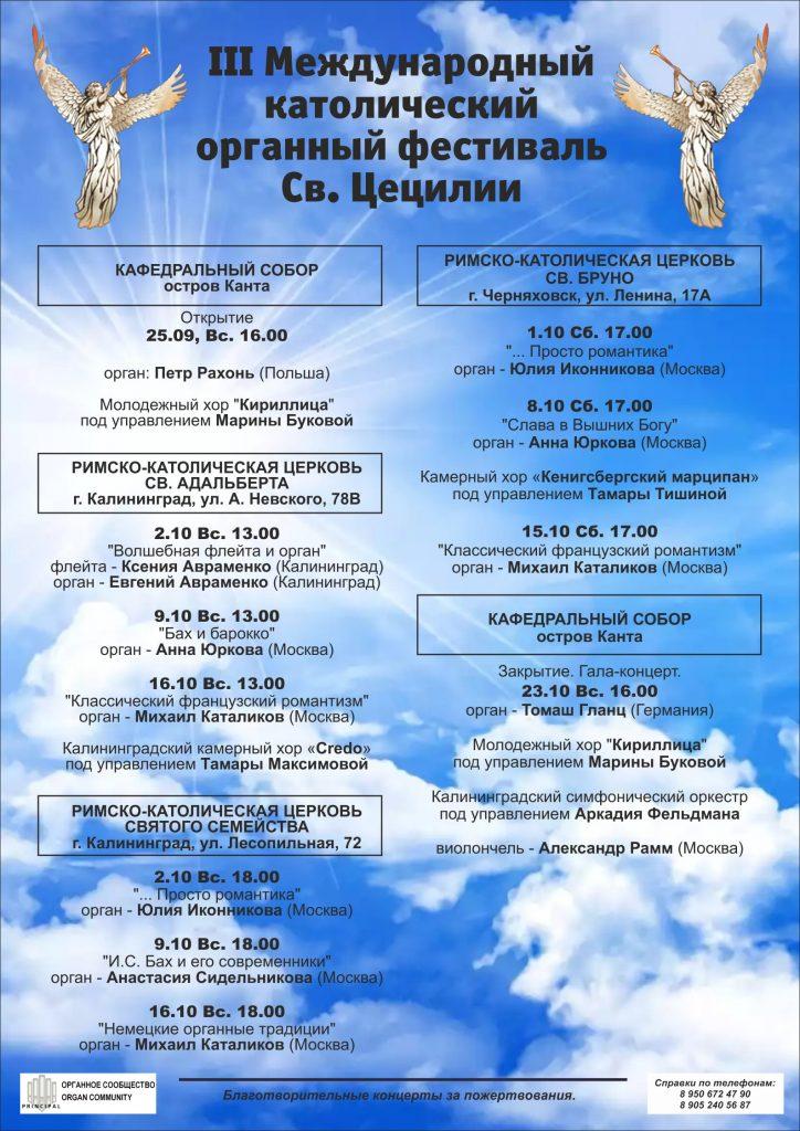 organyj-festival-1