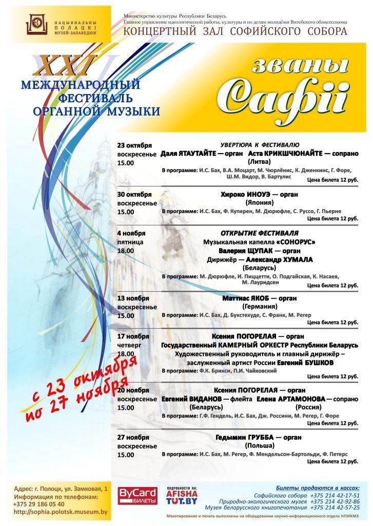 programma-afisha-a3-dlya-ineta